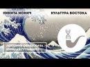 Никита Монич Любить не будучи знакомым