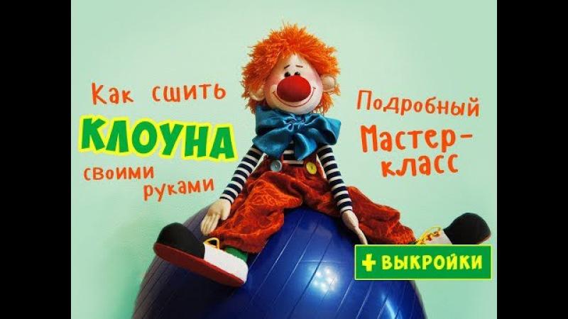 Клоун Лёлик. МК по просьбе подписчиков! :)