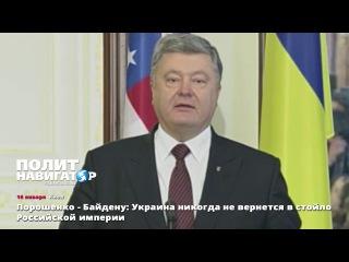 Порошенко - Байдену: Украина никогда не вернется в стойло Российской империи