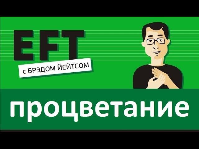 Процветание брэдйейтс павелпоздняков eft