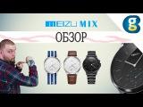 Meizu Mix Обзор Умных Часов на русском