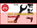 ключ съёмник для каретки HOLLOWTECH 2 с ALIEXPRESS | КИТАЙ ВЕЛИК