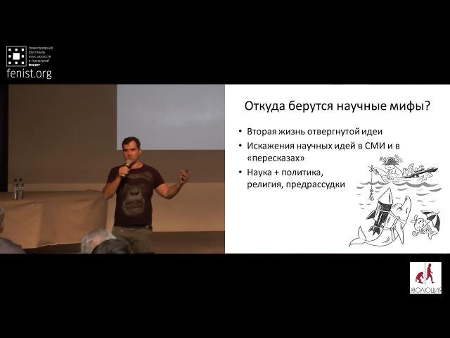 Александр Соколов. Прививка от лженауки