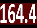 КОНТРОЛЬНАЯ ГРАММАТИКА АНГЛИЙСКОГО ЯЗЫКА С НУЛЯ УРОК 164 4 АНГЛИЙСКИЙ ЯЗЫК ДЛЯ СРЕДНЕГО УРОВНЯ