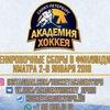 Новогодние Сборы Академия хоккея в Иматре 2018