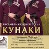 "Концерт ансамбля КУНАКИ ""ЛЮБО МНЕ..."" 05.11.17"