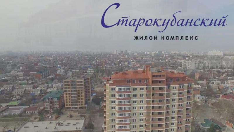 ЖК Старокубанский