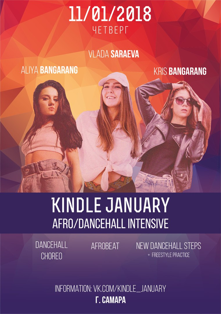 Афиша Самара Kindle January. Afro/Dancehall intensive.