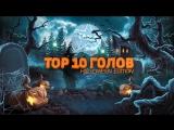 Лучшие голы 8-й недели МХЛ (сезон 17/18) - специальный выпуск!
