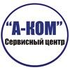 Ремонт компьютеров и ноутбуков  Пермь /в Перми/