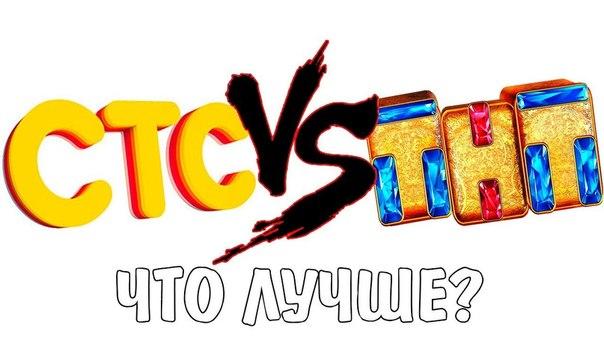 Какой телеканал лучше – СТС или ТНТ Голосуй! ????