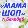 МаМа ШоП г.Белебей
