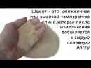Что такое шамотная керамика