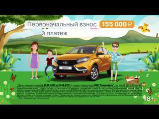 Доступная LADA XRAY за 5900 руб./месяц