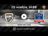 «Ермак» Ангарск - «СКА-Нева» Санкт-Петербург