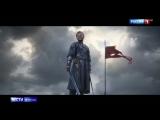 Вести.Ru Путин пожелал успеха Легенде о Коловрате