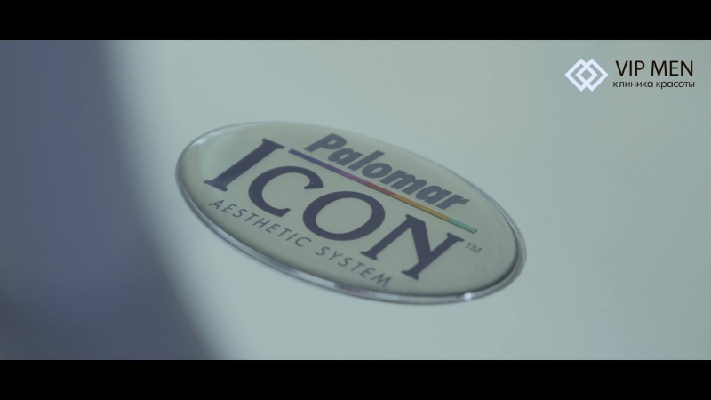 Процедура фотоомоложения на аппарате Palomar ICON