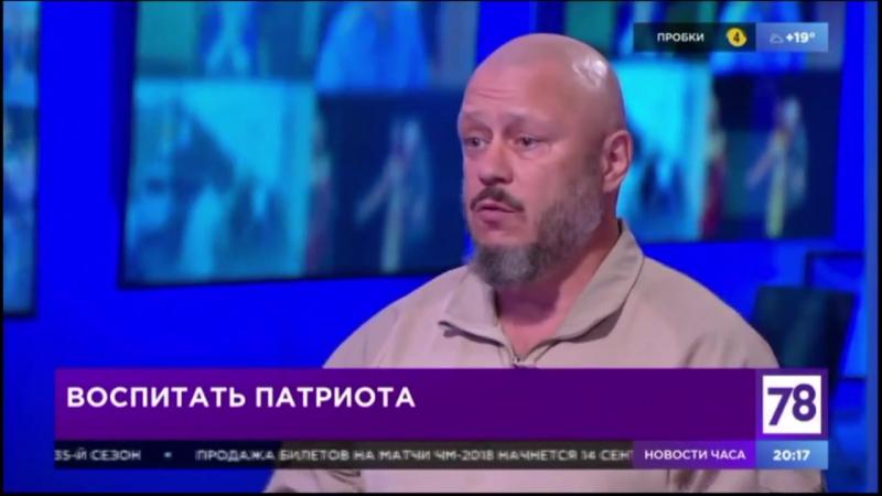 А.Кочергин- life78 - Воспитать патриота (12.09.2017)