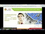 Курс финансовой грамотности. Урок 5(часть 2). Что вы на самом деле думаете о деньгах (online-video-cutter.com)