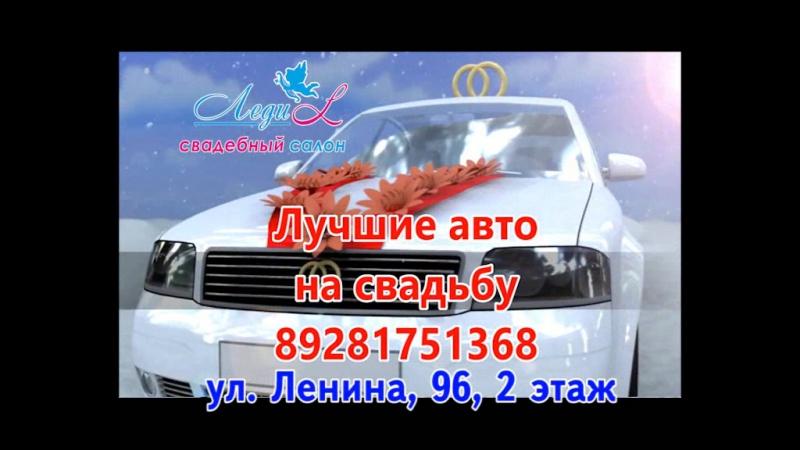 Купидон авто для свадьбы