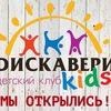 """""""Дискавери-kids""""детский развлекательный центр"""