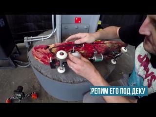 Как превратить обычный скейтборд в огнедышащего монстра