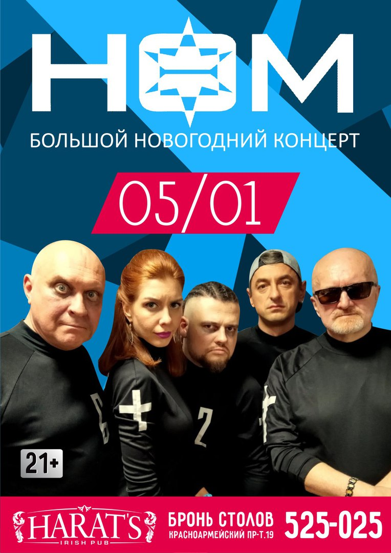 Афиша Тула 5.01.2018 / Н.О.М ( Большой Новогодний Концерт