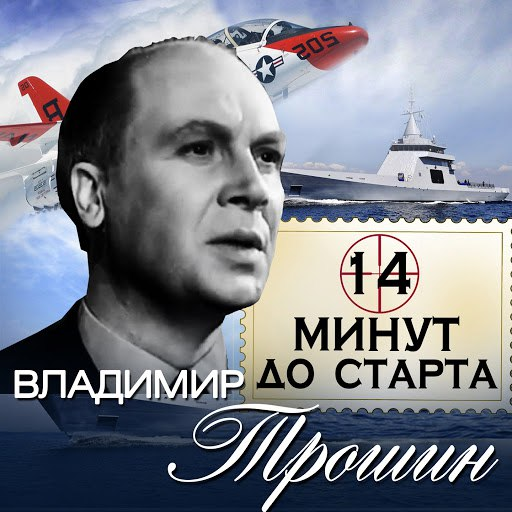 Владимир Трошин альбом 14 минут до старта