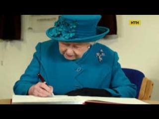 Британська королева Єлизавета Друга дала згоду на вихід Великої Британії зі складу ЄС.