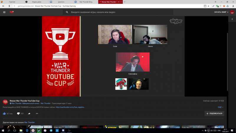 Wartunder youtube cup . Алко