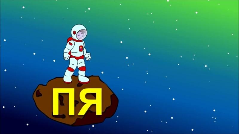 Весёлое обучение чтению. Мультфильм для детей про космонавта. (Повторяем все склады с П).