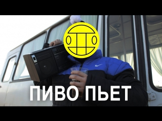 Премьера! МС ХОВАНСКИЙ & СОБОЛЕВ - ПИВО ПЬЁТ (05.04.2017) feat.ft.и