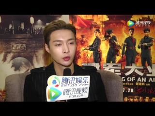 170801 EXO Lay Zhang Yixing 张艺兴 @ Tencent-《建军大业》专访 - The Founding of an Army Interview