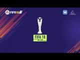 1/16 турнира FIFA 18 VK CUP. Убойные приколы :D vs Шутник
