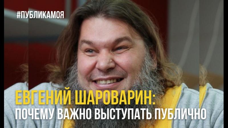 Евгений Шароварин почему важно выступать перед публикой