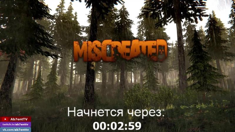 Miscreated - Второй шанс? Погнали!