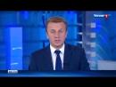 вести (14:00) 11.08.2017