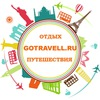 Отдых и Путешествия /Туризм/TOUR LIDER