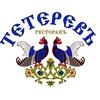 Ресторан «Тетеревъ» в парке «Лога́»