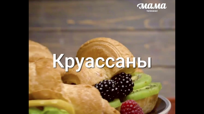 рецепт: круассаны с разными начинками