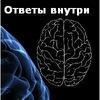 Психология внутри