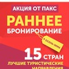 ПАКС - ведущий российский туроператор