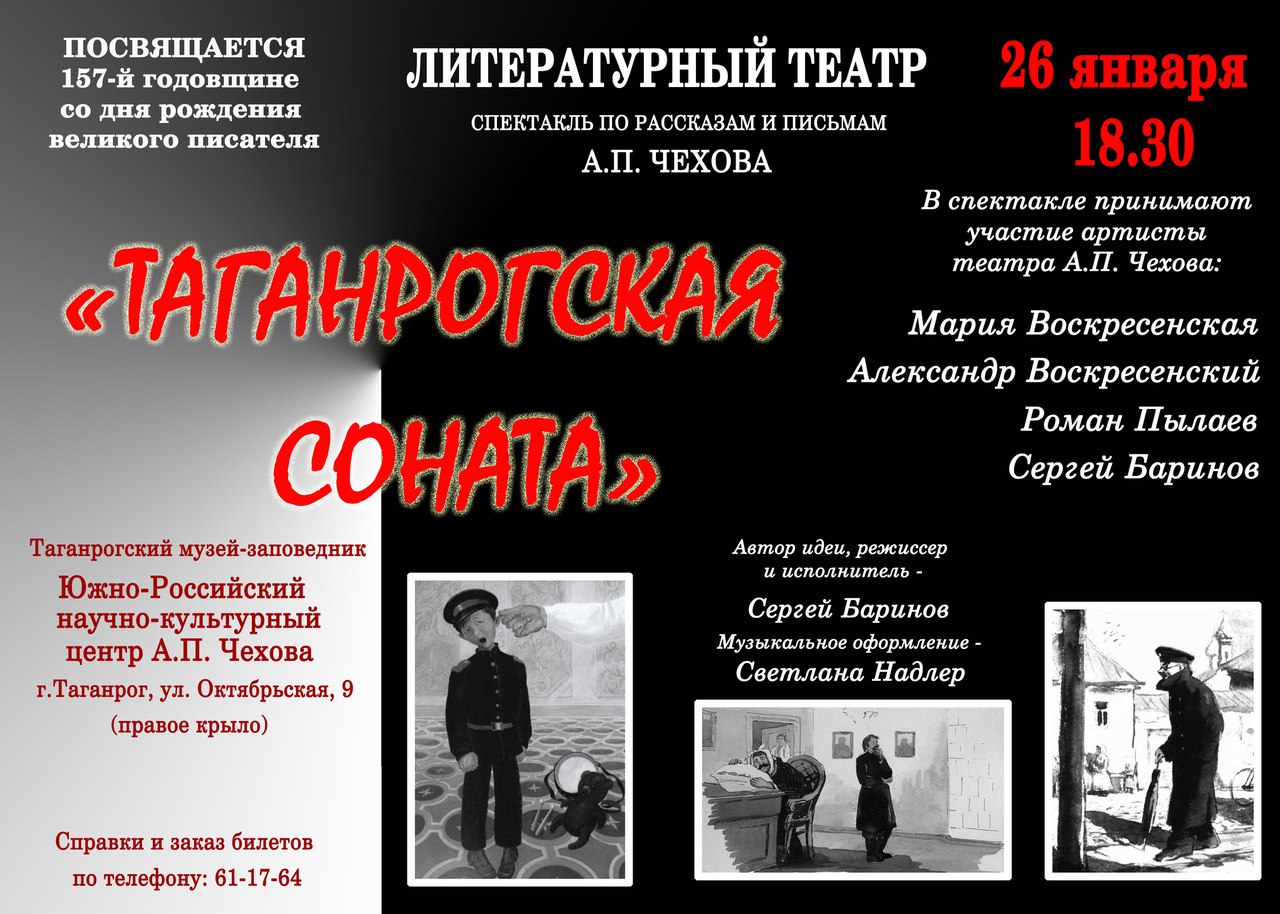 театр чехова таганрог купить билеты онлайн