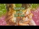 Бабичье дело Две части Изабелла Воскресенская врач акушер 16 лет занимается домашним родовспоможением окончила Второй Моско