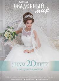 Свадебные платья салона свадебный мир