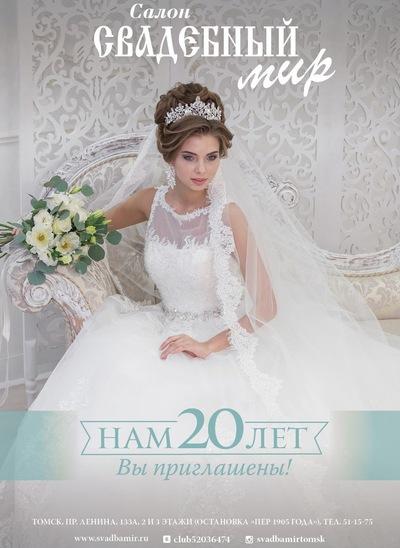 70d93d7381c Свадебные платья в Томске Салон