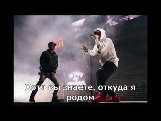 Big Sean ft. Eminem - No Favors (русские субтитры)