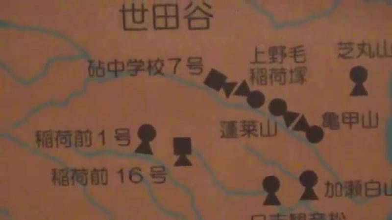 実は東京は伽耶 新羅 の日本王国だった!隠された日本王国の秘密がこの東京最古の歴史資料館の世田谷区立郷土資料館でわかった!