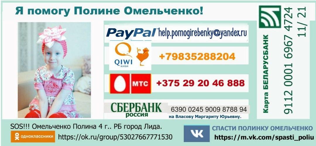 Сбор средств на лечение четырехлетней лидчанки Полины Омельченко продолжается