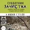 Зачистка в Новосибирске 4 июня!